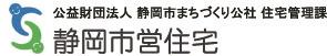 公益財団法人 静岡市まちづくり公社 住宅管理課 静岡市営住宅